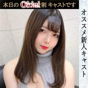 むぎ【Fカップ18才美少女】 | okini立川(立川)