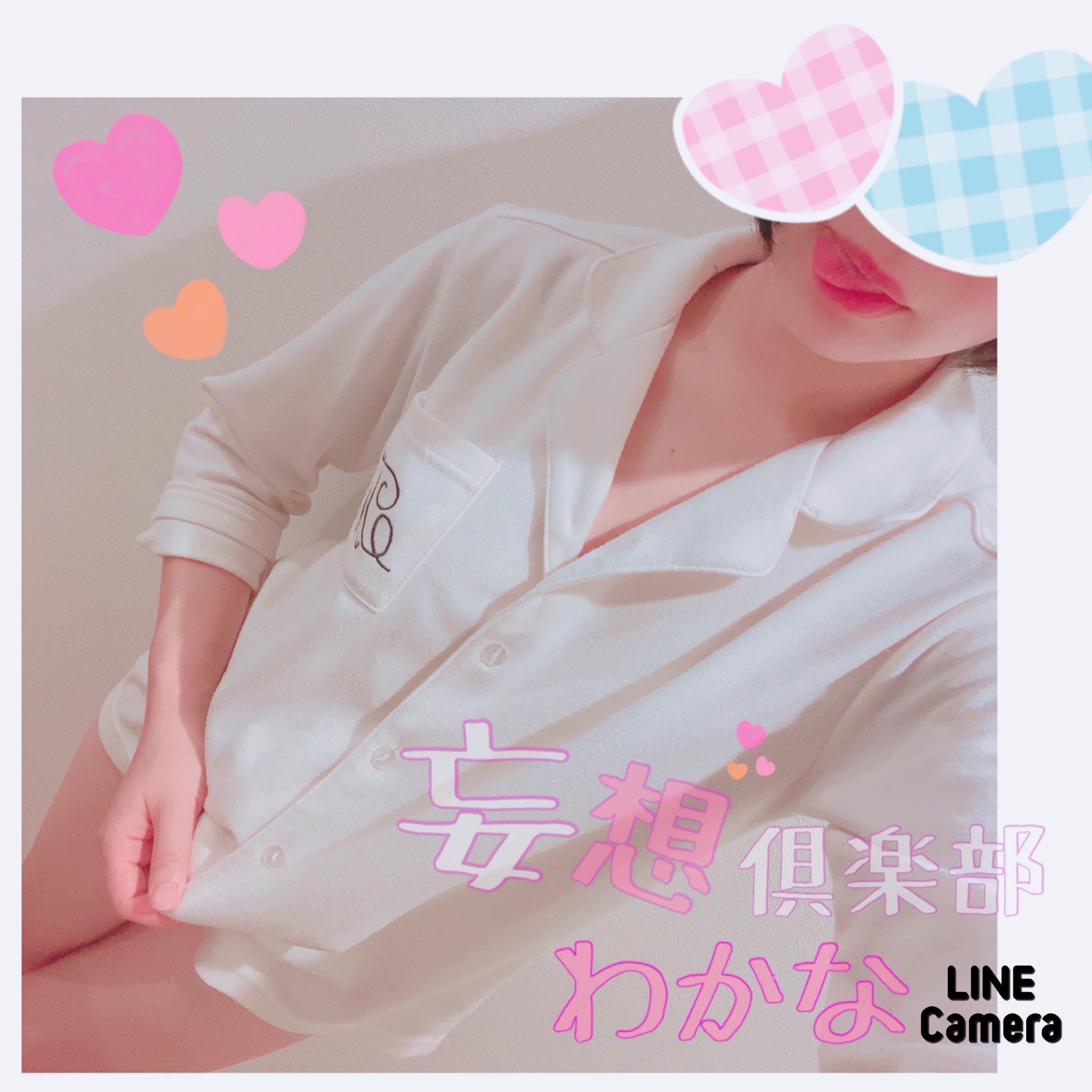 「おしまいデスッ」09/29(火) 23:01 | わかなの写メ・風俗動画