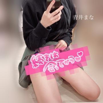 「脱がなくても」10/01(木) 09:00 | 青井 まなの写メ・風俗動画