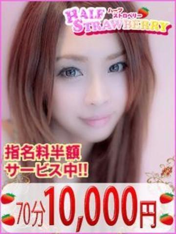 「御新規様イベント!!70分10000円!」10/28(土) 11:25 | オープンイベント開催中!!の写メ・風俗動画