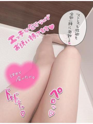 「会いに来てね?」10/09(金) 23:12 | くろみの写メ・風俗動画