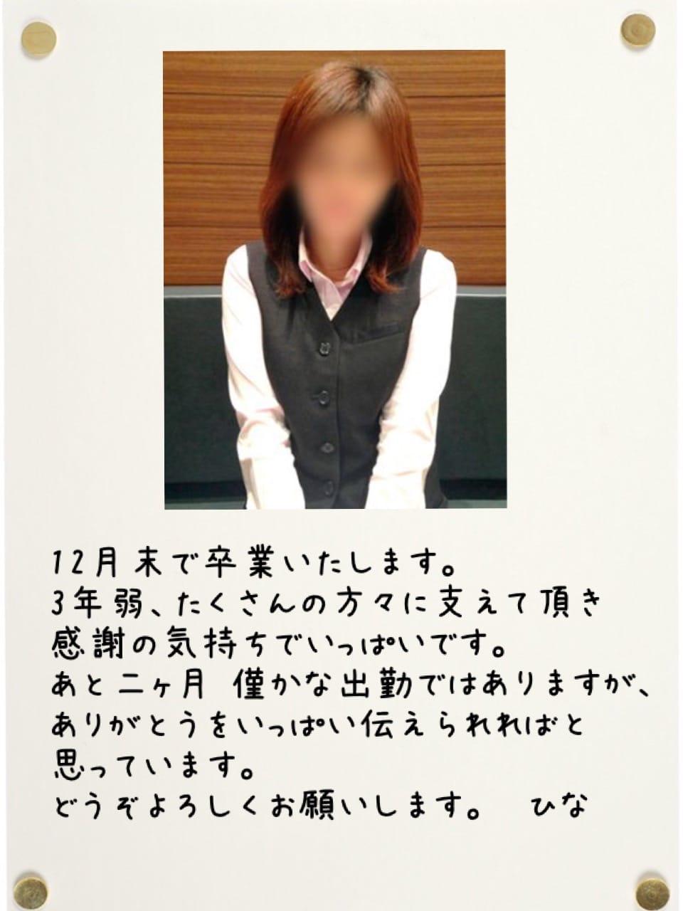 「ご報告」11/02(木) 20:08 | ひなの写メ・風俗動画