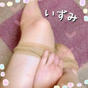 「こんにちわぁ♪」11/03(金) 10:45 | いずみの写メ・風俗動画