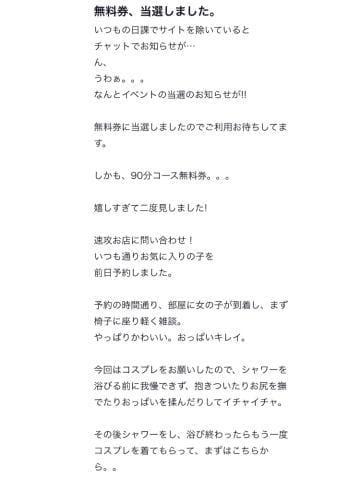 「??口コミ」10/20日(火) 23:24   かりん【姉系コース】の写メ・風俗動画