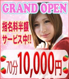「ご新規様イベント!!」11/04(土) 13:36 | オープンイベント開催中!!の写メ・風俗動画