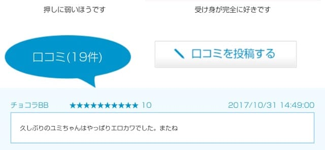 「いろいろなお礼♡」11/04(土) 22:31   ゆみの写メ・風俗動画