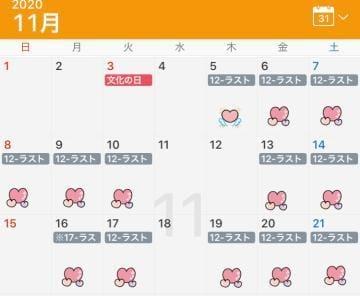 「11月はまおの月」10/25日(日) 10:15 | まおの写メ・風俗動画
