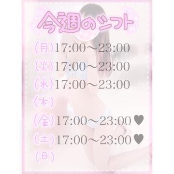 「出勤予定」10/26(月) 01:12 | このかの写メ・風俗動画
