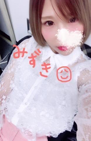 みずき「みずきー(^ω^)」11/05(日) 19:56 | みずきの写メ・風俗動画