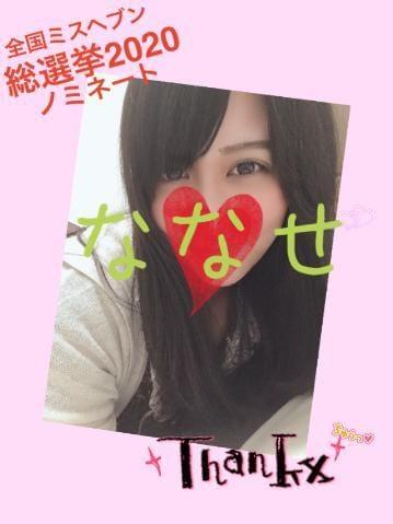 「今日もお疲れ様でした?」10/26日(月) 03:46 | ななせの写メ・風俗動画