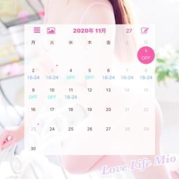 「11月のシフト?」10/28日(水) 11:00 | みおの写メ・風俗動画