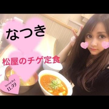 なつき「からうま♪♪」11/09(木) 17:03 | なつきの写メ・風俗動画