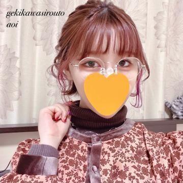 「おめかし」11/07(土) 13:19 | あおい 未経験の19歳の写メ・風俗動画