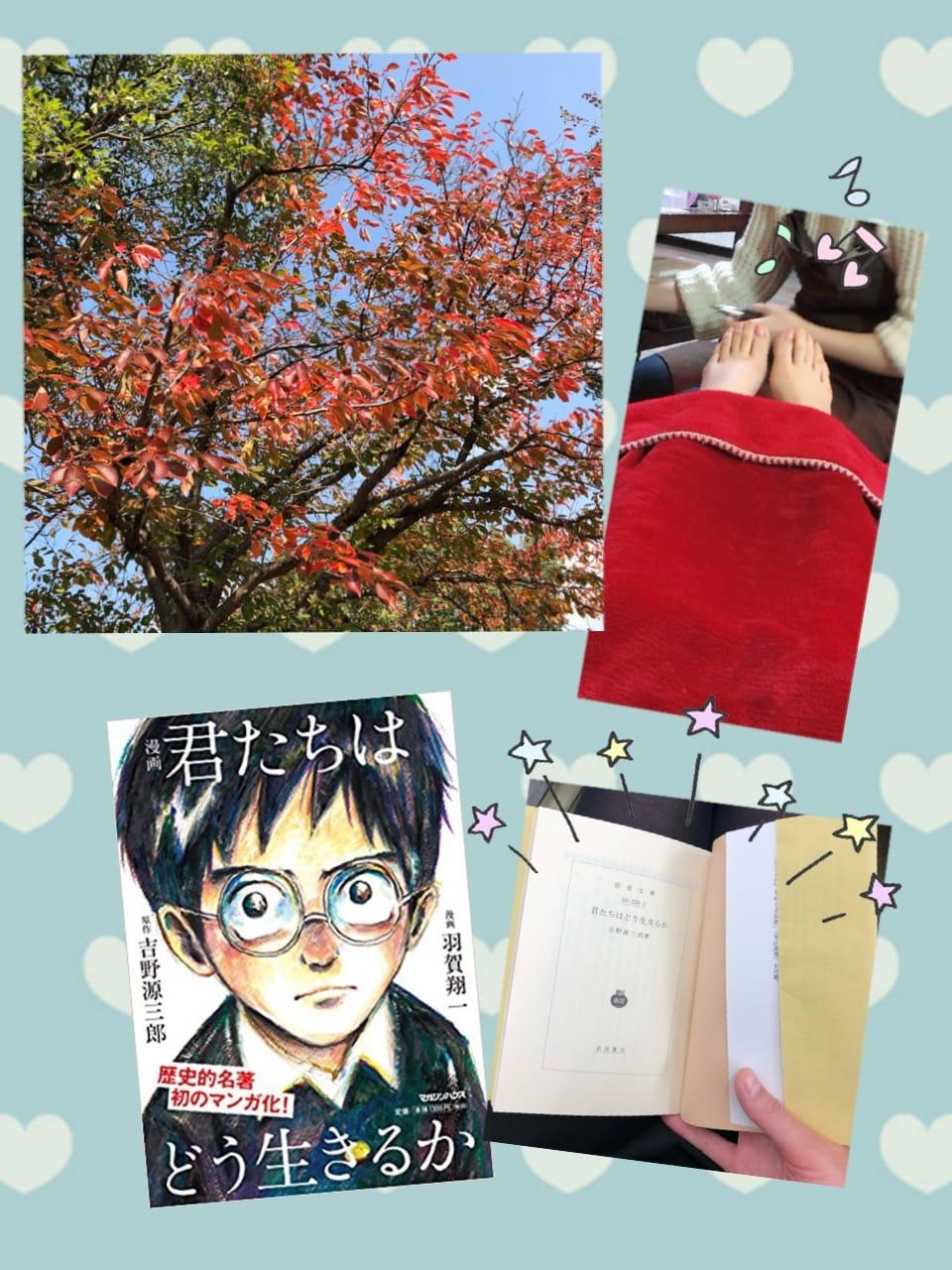 「秋満喫」11/09(木) 21:46 | ひなの写メ・風俗動画