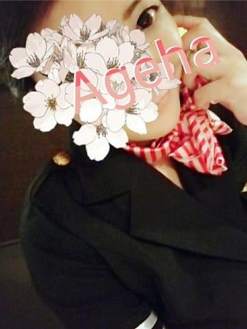 葵 あげは「おはよ~☆」11/10(金) 11:02 | 葵 あげはの写メ・風俗動画