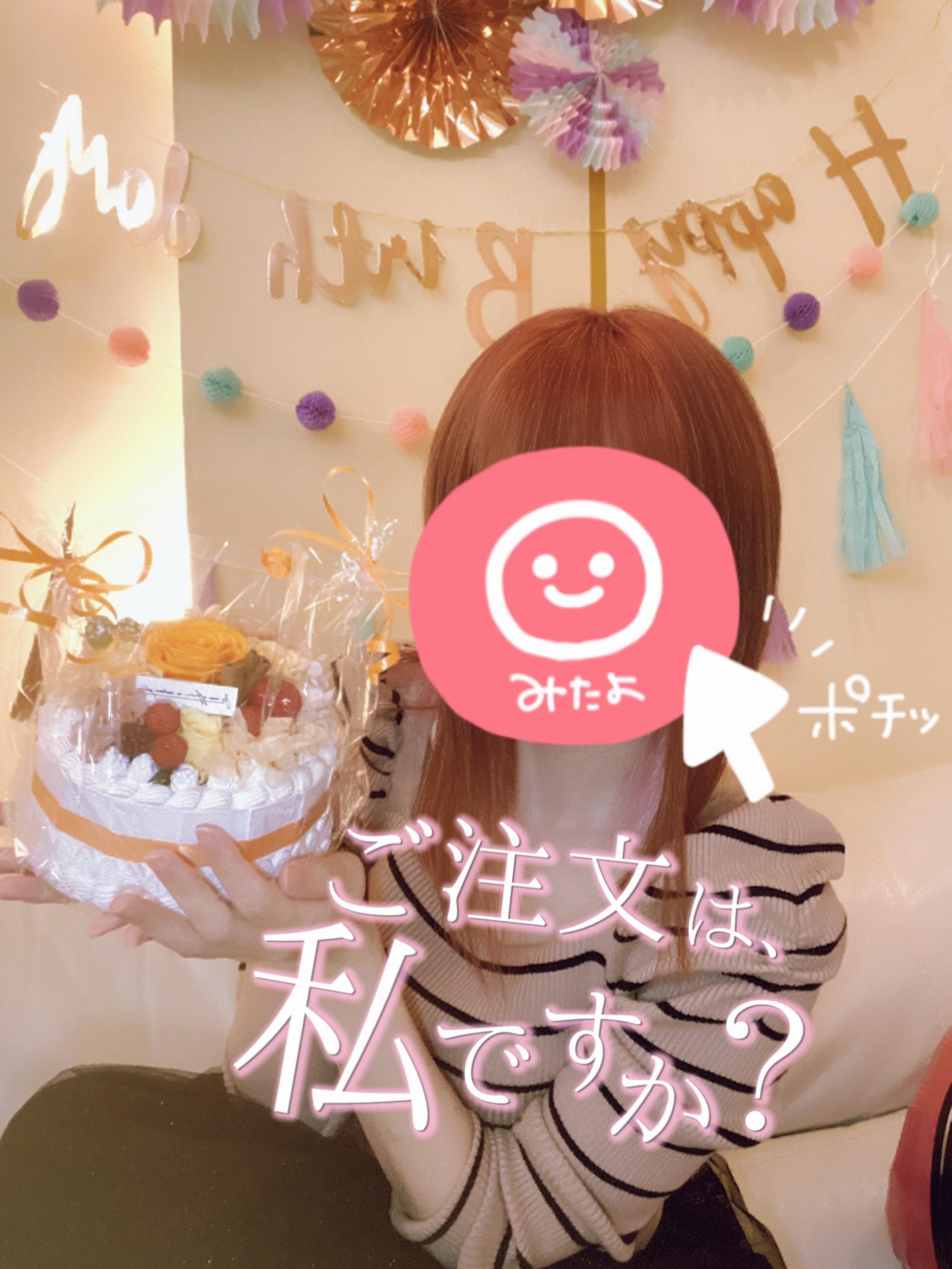 「お誕生日話」11/11(水) 10:59 | のんの写メ・風俗動画