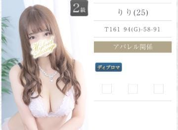 「2級??」11/13(金) 19:24 | りりの写メ・風俗動画