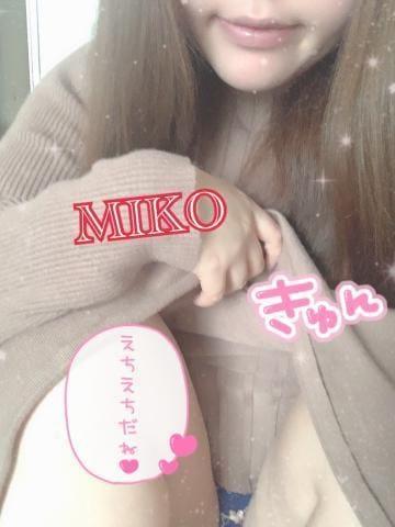「おはようございます」11/20(金) 09:28 | ミコの写メ・風俗動画