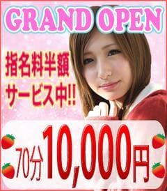 「ご新規様イベント!70分 10000円」11/13(月) 14:02 | オープンイベント開催中!!の写メ・風俗動画