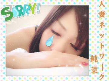 「今日はお休みです??♀?」11/22日(日) 12:22 | 純菜の写メ・風俗動画