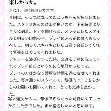 「[口コミのお礼を一言!]:フォトギャラリー」11/22日(日) 23:53 | こうの写メ・風俗動画