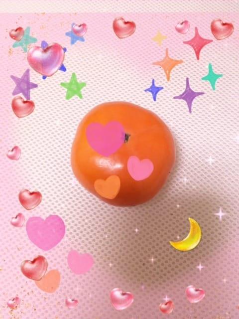 「柿!」11/25日(水) 10:57 | かりんの写メ・風俗動画