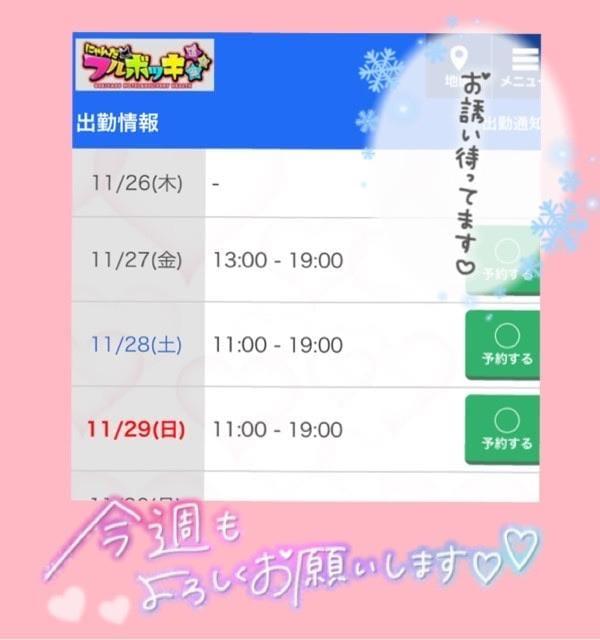 なな「今月残り出勤?必読」11/26(木) 18:00 | ななの写メ・風俗動画