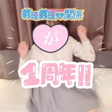 「滑り込みセーフ?」11/27(金) 23:36 | 御影 にじの写メ・風俗動画