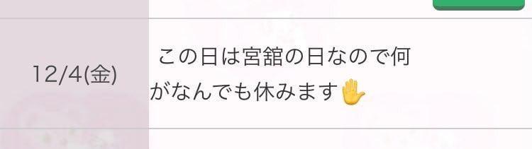 モナ「叩かないでね」11/29(日) 14:30   モナの写メ・風俗動画