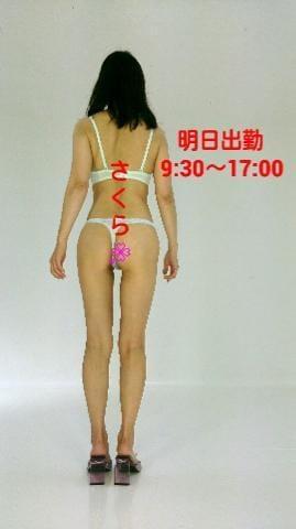 「昼休み?」12/01日(火) 13:06   さくらの写メ・風俗動画