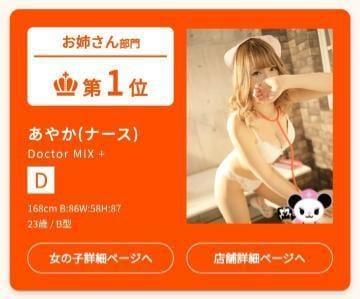 「ありがとう♡」12/02(水) 00:05 | あやか(ナース)の写メ・風俗動画