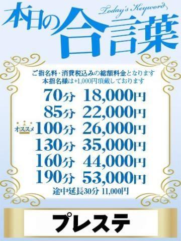 「お礼と出勤♡」12/03日(木) 19:24 | ののかの写メ・風俗動画