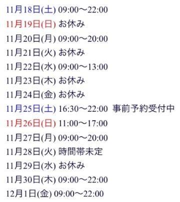 「お知らせ」11/18(土) 01:42 | れんの写メ・風俗動画