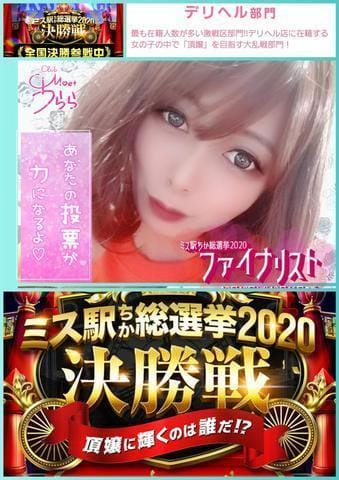 「ミス駅ちか総選挙決勝!」12/10(木) 12:49 | うららの写メ・風俗動画