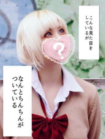 「?やめてね。」12/10(木) 17:01 | りおん◆萌えリーン金髪代表◆の写メ・風俗動画