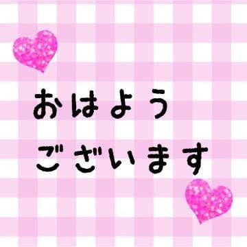 ちあき「おはよう!」11/18(土) 16:47 | ちあきの写メ・風俗動画