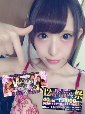 しらゆき「♡要チェック♡」11/18(土) 18:10   しらゆきの写メ・風俗動画