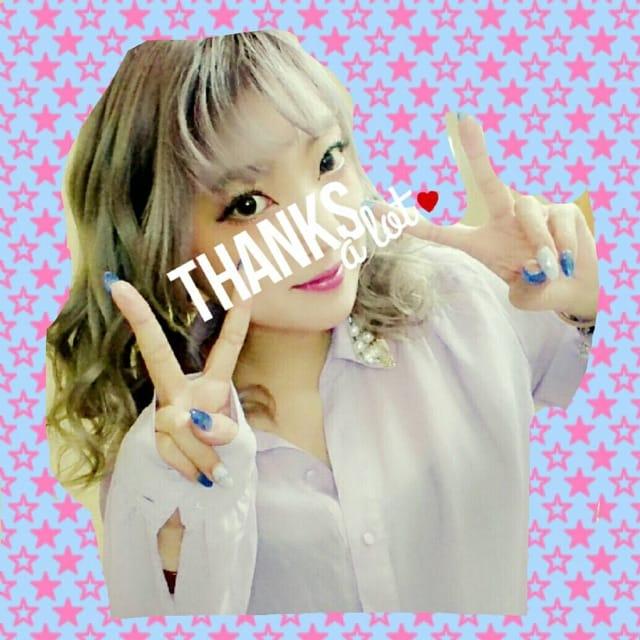ニーナ「ありがとう!1」11/18(土) 23:35 | ニーナの写メ・風俗動画