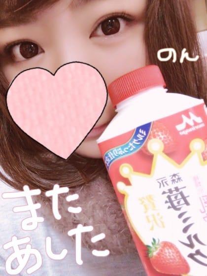 「この苺みるく」11/19(日) 00:03 | のんの写メ・風俗動画