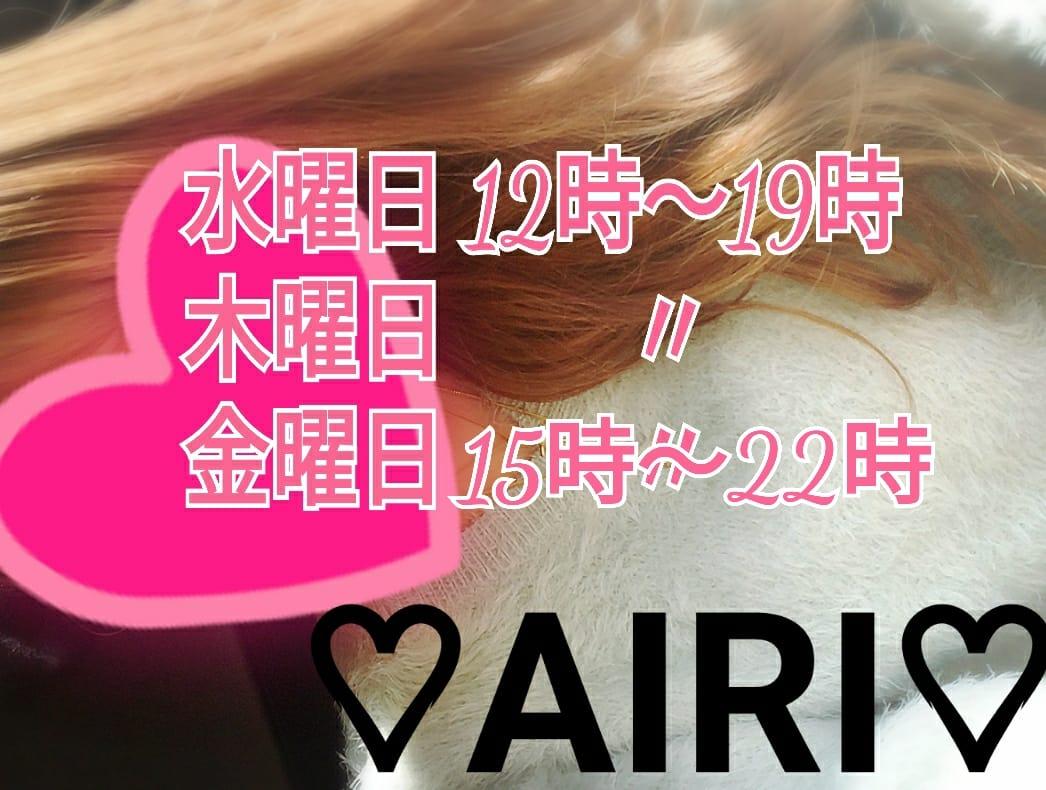 AIRI「来週のシフト*」11/19(日) 16:13 | AIRIの写メ・風俗動画