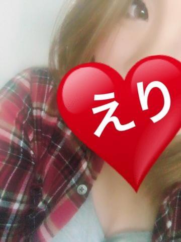 えり「寒いですね〜(*´Д`*)」11/20(月) 14:34 | えりの写メ・風俗動画