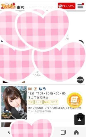 「東京3位」11/20(月) 22:04 | ゆうの写メ・風俗動画