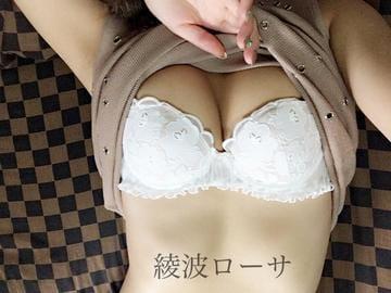 綾波ローサ「あともう少しやね~」11/21(火) 01:33 | 綾波ローサの写メ・風俗動画