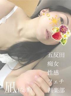 「声に出して?」11/21(火) 04:05   凪の写メ・風俗動画