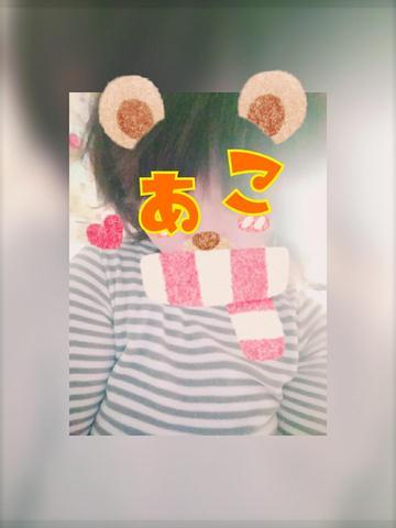 ★あこ★「あこです(^^)」11/21(火) 13:19   ★あこ★の写メ・風俗動画