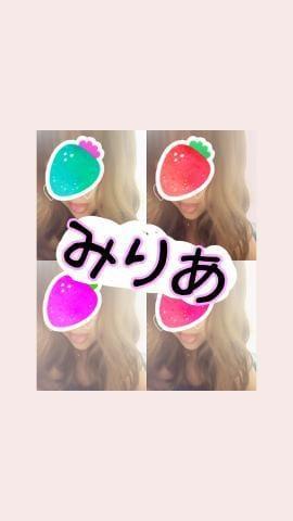みりあ「今日は♡」11/21(火) 19:54 | みりあの写メ・風俗動画