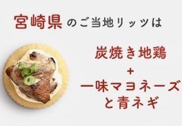 ことね「ご当地リッツ♪」11/22(水) 01:26   ことねの写メ・風俗動画