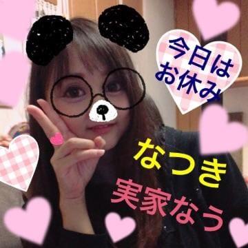 「うにゃ〜(*/▽\*)」11/22(水) 16:45 | なつきの写メ・風俗動画