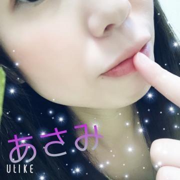 「出勤したよー」12/26(土) 08:59   あさみの写メ・風俗動画