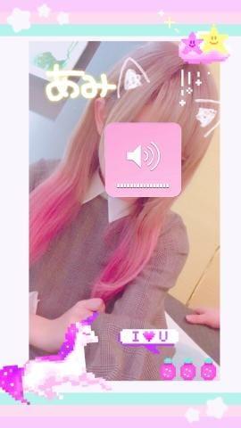 「おもしいの」11/23(木) 17:46 | あみ☆地元未経験美少女の写メ・風俗動画